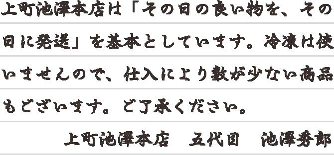 上町池澤本店 五代目 池澤秀郎